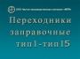 Переходники заправочные Тип1-Тип15 ООО НПК «НТЛ»
